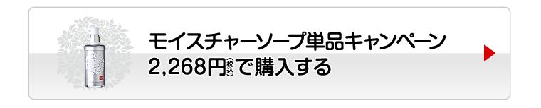 モイスチャーソープ単品キャンペーン 2,268円(税込)で購入する