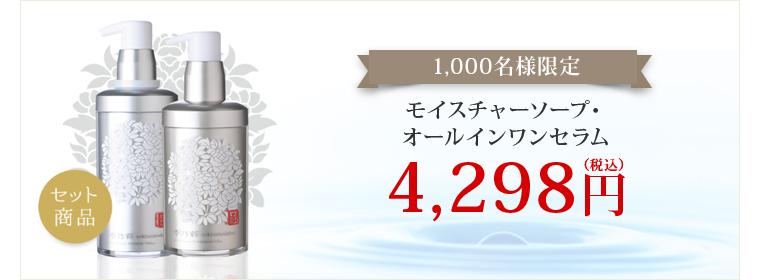 1,000名様限定 モイスチャーソープ・オールインワンセラム 4,298円(税込)