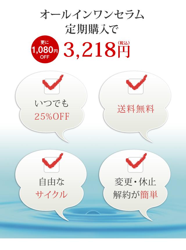 オールインワンセラム定期購入で3,218円(税込)