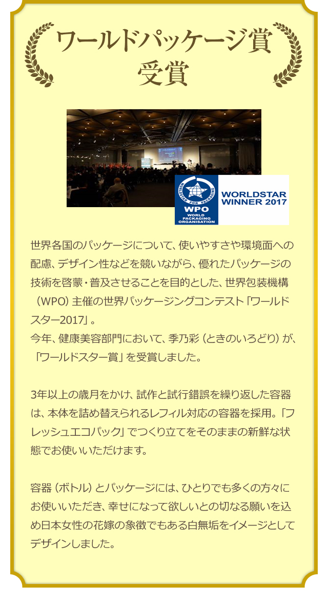ワールドパッケージ賞受賞