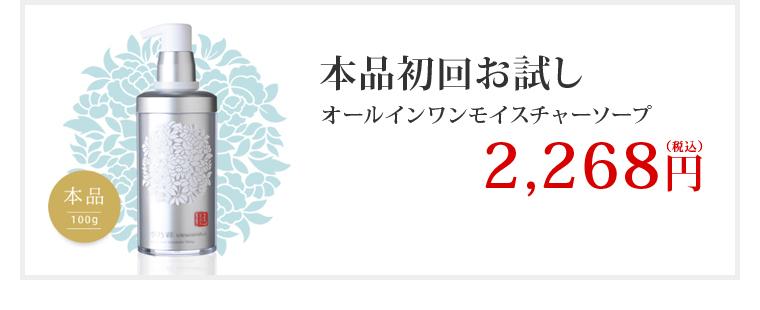 本品初回お試し オールインワンモイスチャーソープ 2,268円(税込)