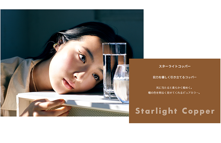 COCOROIKI アイ デザイン ライナー スターライトコッパー