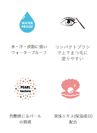 「COCOROIKI アイ デザイン マスカラ」の特長